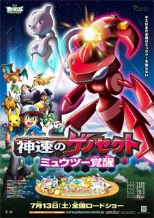 Pokemon Best Wishes! Season 2: Shinsoku no Genosect (Dub)