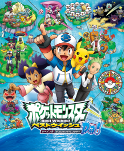 Pokemon Best Wishes! Season 2 Special: Dent and Takeshi! Gyarados`s Imperial Rage!!