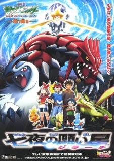 Pokemon: Jirachi Wish Maker (Dub)