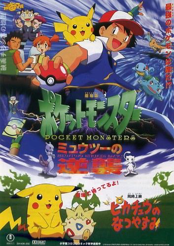 Pokemon Movie 1: Mewtwo no Gyakushuu