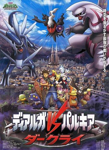 Pokemon Movie 10: Dialga vs. Palkia vs. Darkrai