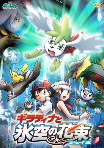 Pokemon Movie 11: Giratina to Sora no Hanataba Shaymin