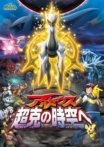 Pokemon Movie 12: Arceus – Choukoku no Jikuu e