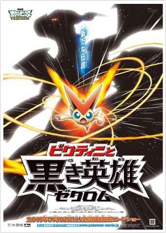Pokemon Movie 14: Victini to Kuroki Eiyuu Zekrom