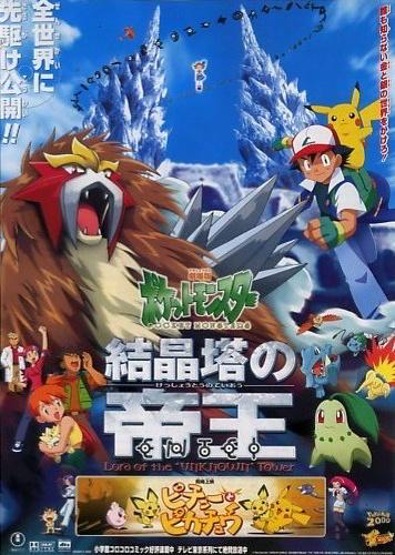 Pokemon Movie 3: Kesshoutou no Teiou