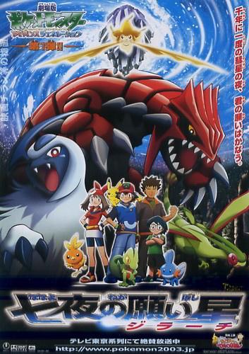 Pokemon Movie 6: Nana-Yo no Negaiboshi Jiraachi