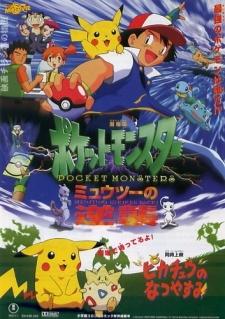 Pokemon: The First Movie – Mewtwo Strikes Back (Dub)