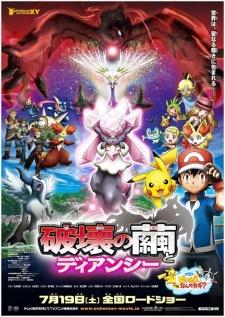 Pokemon XY: Hakai no Mayu to Diancie (Dub)