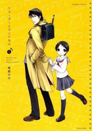 Recorder to Randoseru OVA