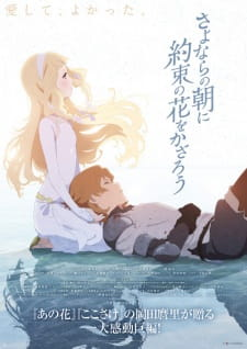 Sayonara no Asa ni Yakusoku no Hana wo Kazarou (Dub)