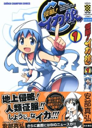 Shinryaku! Ika Musume OVA