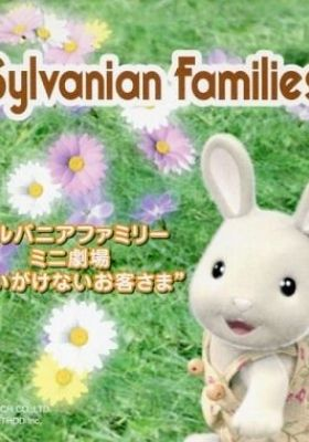 Sylvanian Families Mini Gekijou: Omoigakenai Okyakusama