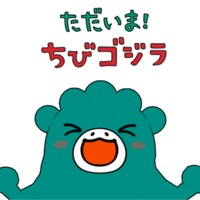 Tadaima! Chibi Godzilla