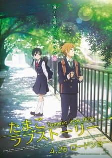 Tamako Love Story (Dub)