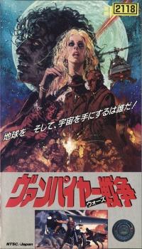 Vampire Sensou (Dub)