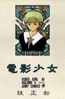 Video Girl Ai (Dub)
