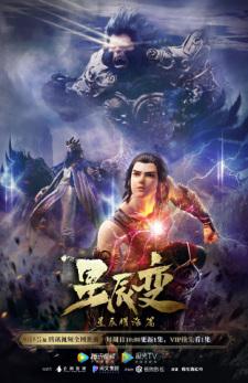Xingchen Bian: Xichen Yao Hai