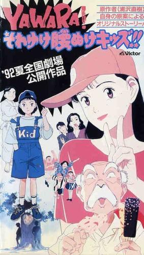 Yawara! Sore Yuke Koshinuke Kiss!!