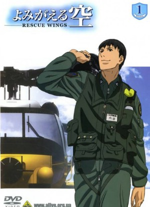 Yomigaeru Sora Rescue Wings