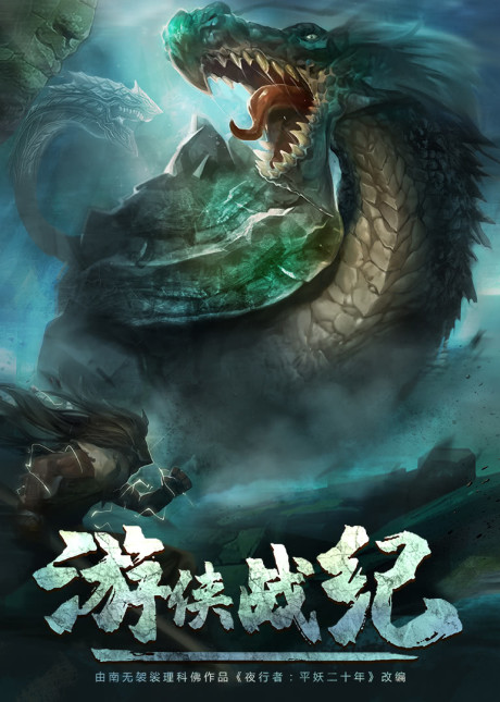 Youxia Zhanji